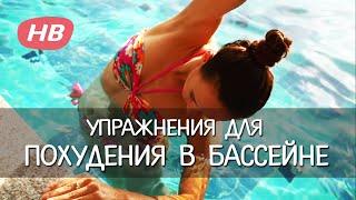 Упражнения в Бассейне для Похудения. Как Похудеть на Отдыхе. Елена Силка.