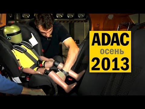 Краш-тест детских автокресел ADAC 2013#2 на русском