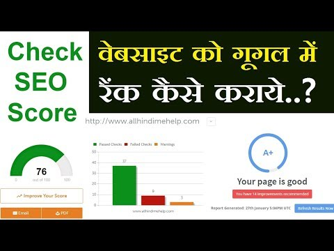 How To Check Your Website/Blog SEO Score - Complete SEO Report 2018