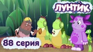 Лунтик и его друзья - 88 серия. Потеря памяти