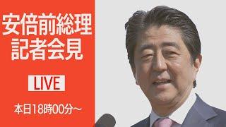【ノーカット】安倍前総理会見「桜を見る会」前日の懇親会費問題で (2020年12月24日) - YouTube