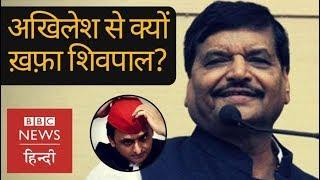 Family Feud of Samajwadi Party: Shivpal Yadav is angry with nephew Akhilesh Yadav? (BBC Hindi)