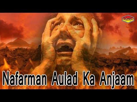 नाफरमान औलाद का अन्जाम__Nafarmaan Aulaad Ka Anjaam || Full Audio || Sonic Enterprise