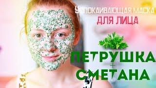 Успокаивающая маска из петрушки и сметаны для лица  | MAKEUPKATY