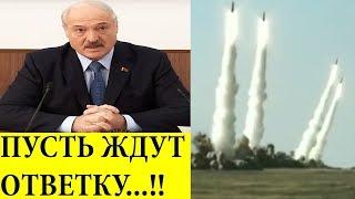 Лукашенко послал ЖЁСТКИЙ сигнал США из-за выхода из договора о РСМД!