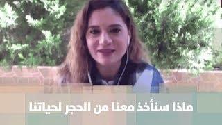 منار الدينا - ماذا سنأخذ معنا من الحجر لحياتنا