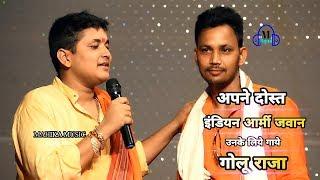 गोलू राजा अपने दोस्त देश के जवान के लिये गाये गाना Live Show Golu Raja बालबान गड़हनी