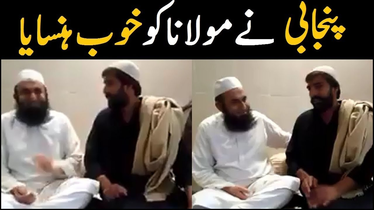 Funny   Punjabi told a story to Maulana Tariq Jameel that make him Laugh