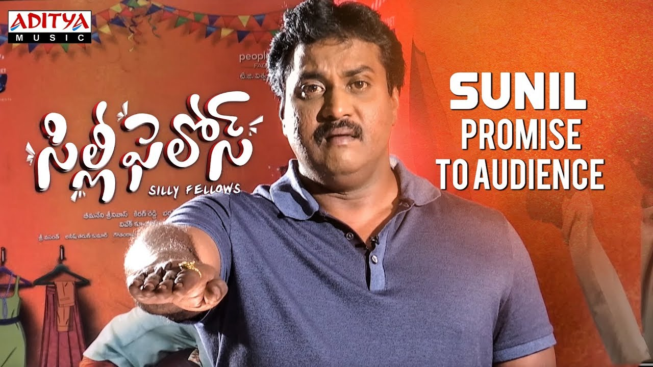 Sunil  Promise to Audience About Silly Fellows || Allari Naresh, Sunil