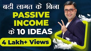 बड़ी लागत के बिना Passive Income के 10 Ideas| 10 Ideas for Generating Passive Income |Deepak Bajaj|