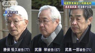 福島第一原発事故で業務上過失致死傷の罪で強制起訴された東京電力の旧...