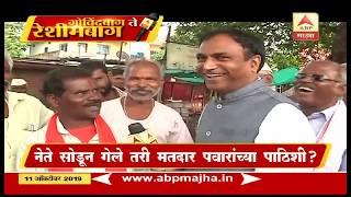 Election Special   बीडच्या काका-पुतण्या लढतीत कुणाची बाजी   गोविंदबाग ते रेशीमबाग   ABP Majha