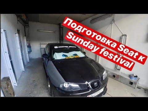 Тюнинг Seat Ibiza Cupra или подготовка к Sunday Grodno