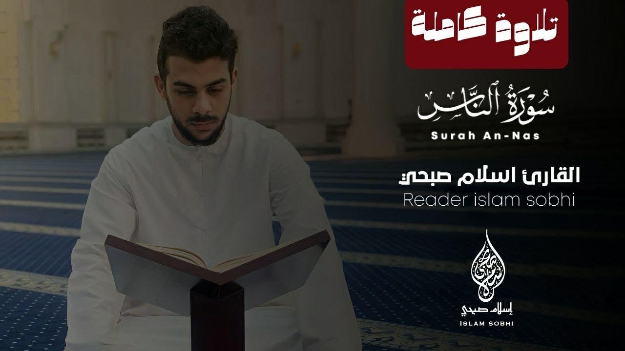 Surat AnNas by Islam Sobhy قصار السور للقارئ اسلام صبحي | سورة الناس