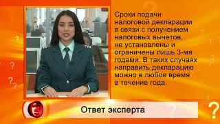 Вопрос эксперту (Срок подачи декларации 3 НДФЛ) - налоги - Гульфия Каюмова