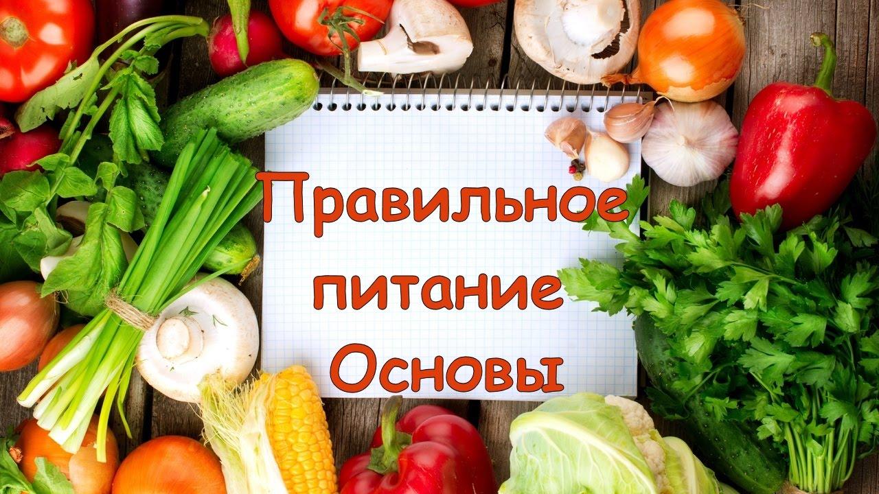 d657a7cd8311 Основы правильного питания   Что такое правильное питание   ПП - YouTube