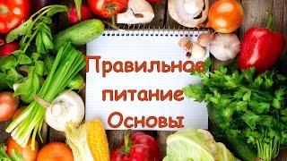 Основы правильного питания / Что такое правильное питание / ПП
