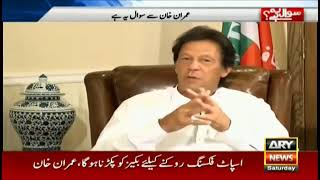 imran khan interview on Ary news