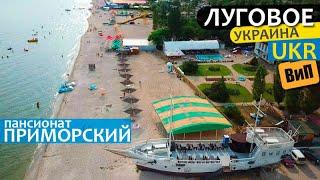Луговое 2019 | Пансионат Приморский - цены на номера, море, пляж, питание (Рыбаковка)
