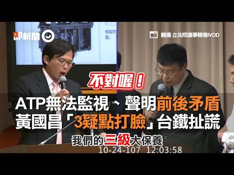 ATP無法監視、聲明前後矛盾 黃國昌「3疑點打臉」台鐵扯謊