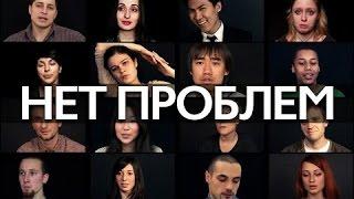 НЕТ ПРОБЛЕМ (2012) / Документальное кино