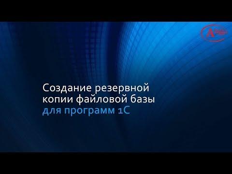 Создание резервной копии файловой базы для программ 1С - Varighed: 5:24.
