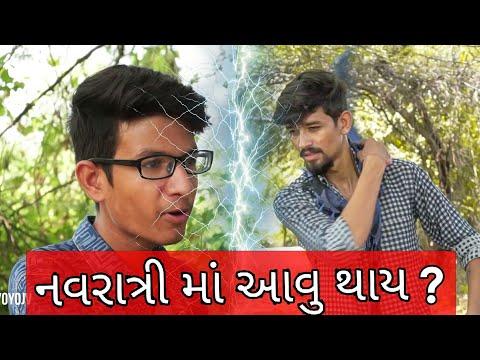 Things Happen In Gujarat   નવરાત્રી મા આવુ થાય ?   City Vs Desi   Yo Yo Jv