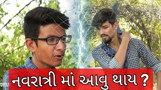 Baixar Things Happen In Gujarat | નવરાત્રી મા આવુ થાય ? | City Vs Desi | Yo Yo Jv