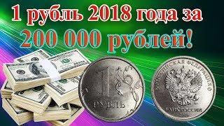 Получить 200 000 рублей за 1 рубль 2018 года это реально Редкая разновидность 1 рубля 2018 года