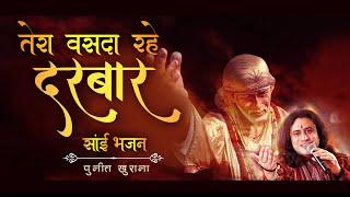 Tera Basda Rahe Darbar - Puneet Khurana - Latest Sai Bhajan 2016
