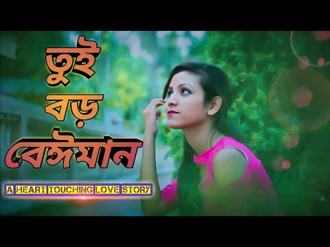 Tui Boro Beiman | Neru Feat Syed Rajon | Bangla New Sad Song 2019 | ONLY SONGS PRESENTS |