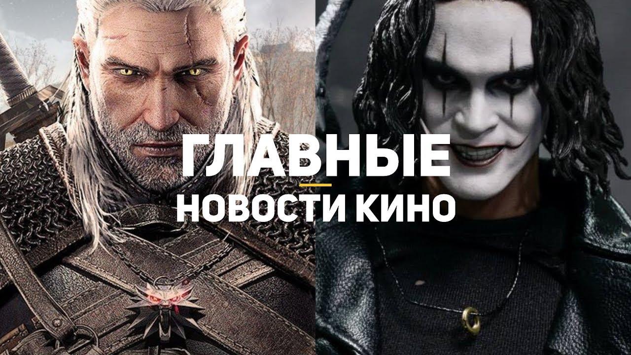 Смотрите - Фильм Ворон (2019 г.) видео