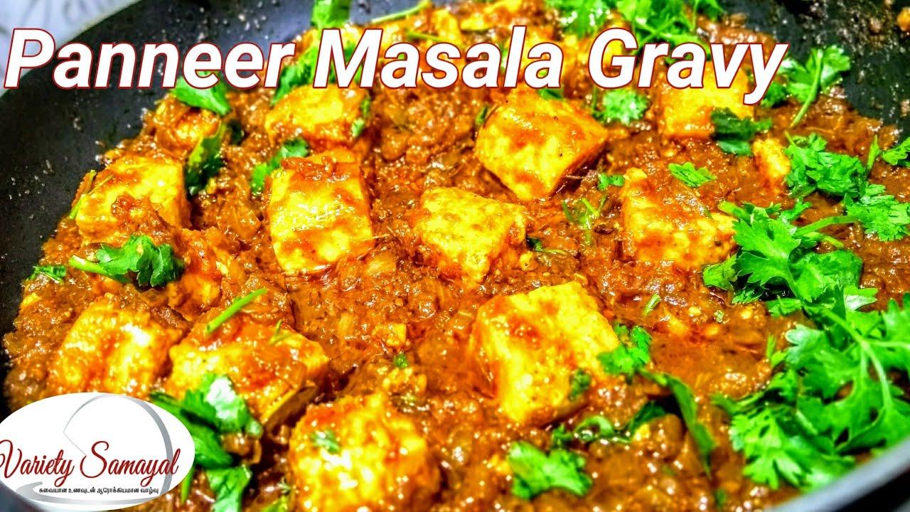 Paneer masala gravy recipe in tamil| paneer butter masala ...