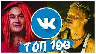 тОП 100 ПЕСЕН ВКОНТАКТЕ  ИХ ИЩУТ ВСЕ Vkontakte  VK  ВК - 6 Сентября 2019