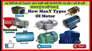 How Many Types Of Motor Hindi -Toutrial By Umang Rajput
