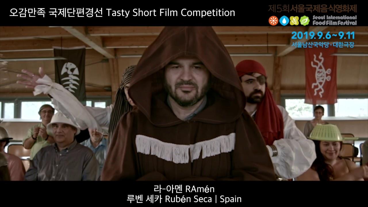 제5회 서울국제음식영화제 상영작 하이라이트
