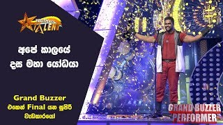 අපේ කාලයේ දස මහා යෝධයා - Youth With Talent - Generation Next - Grand Buzzer Performer Thumbnail