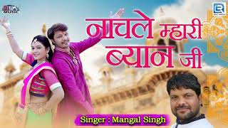 Rajasthani Lok Geet नाचल म्हारी ब्याण जी | Nachle Mhari Byan Ji | मंगल सिंह का नया DJ धमाका
