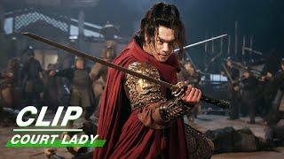 Clip: The Brave General Xu Kai   Court Lady EP36   骊歌行   iQiyi