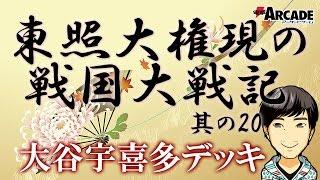 東照大権現の戦国大戦記 其の20【大谷宇喜多 対 段蔵ワラ】