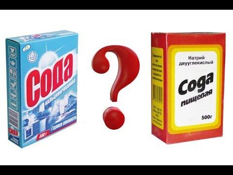 Чем отличается Кальцинированная сода от Пищевой?
