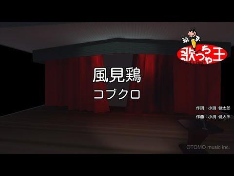 【カラオケ】風見鶏/コブクロ