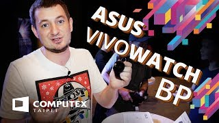смарт часы ASUS VivoWatch BP !  COMPUTEX 2018