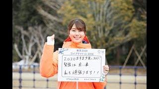 一緒に平昌2018大会を応援しよう!「東京2020ライブサイト in 2018」