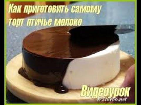 Рецепт желейного торта птичье молоко без выпечки