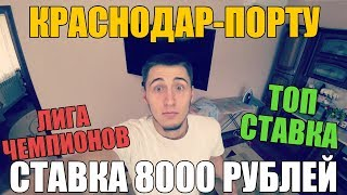 СТАВКА 8000 РУБЛЕЙ НА КРАСНОДАР-ПОРТУ | ЛИГА ЧЕМПИОНОВ!