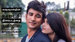 dil bechara tamildubbed | explained in tamil | filmy boy tamil | தமிழ் விளக்கம்