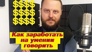 Как зарабатывать на умении говорить(Моя страничка : http://artemponomarenko.com Как зарабатывать на умении говорить Здравствуйте, меня зовут Артем Пономар..., 2015-10-01T13:29:16.000Z)