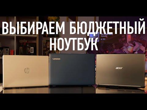 Выбираем бюджетный ноутбук! Lenovo IdeaPad 330 Vs Acer Aspire 5 Vs HP 15