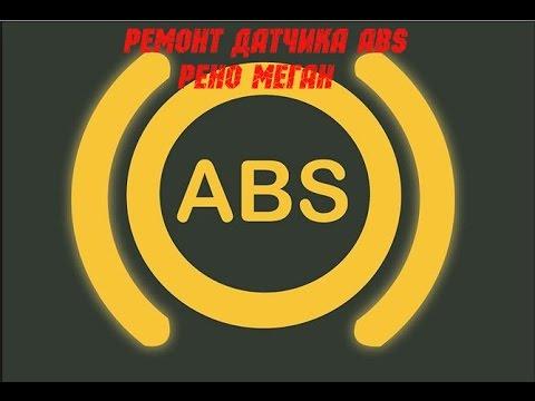 Ремонт датчика ABS. Рено Меган